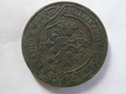3 копейки 1872