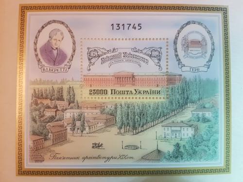 Марка 160 лет Киевскому университету Т. Шевченка