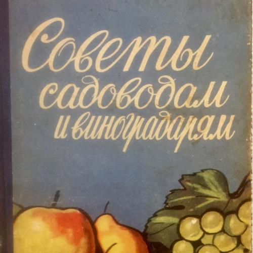 Советы садоводам и виноградарям Тарасенко Шик 1960 г