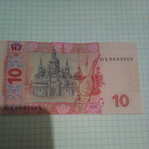 10 гривен 2015г с номером ЮБ9693666