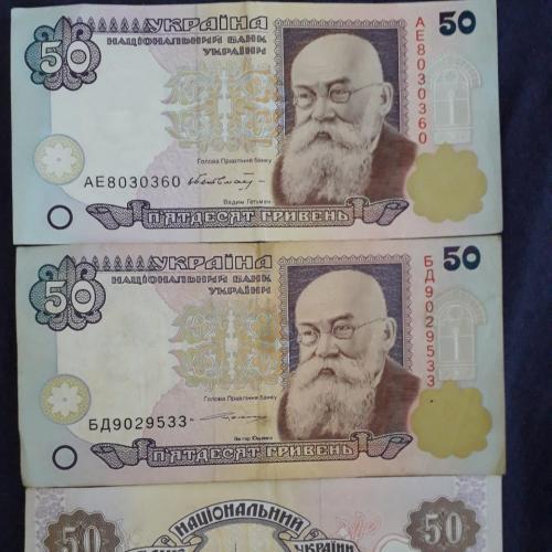 50 грн 1996 года