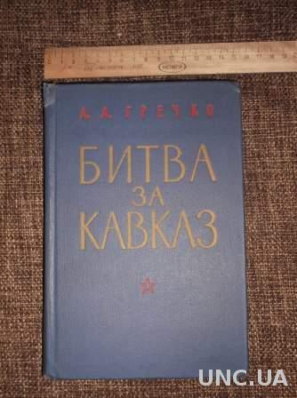 А.А.Гречко Битва за Кавказ 1969 г