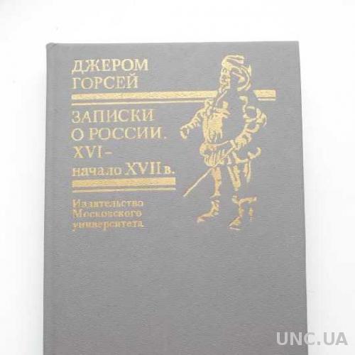 Дж.Горсей Записки о России 14-15 вв, изд МГУ,1990