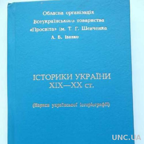 Историки Украины, дарственная подпись автора