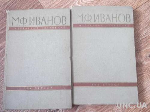 Иванов, разведение овец ,откорм свиней 1957 г 8000