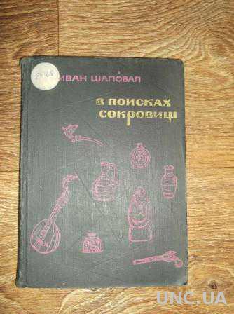Книга об исследователе козацтва Яворницком Д.И