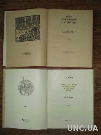 Ілюстровані матеріали з історії СРСР 5mqw7ZSb1ba96521f87