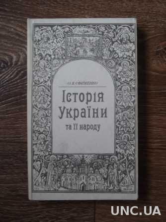 О.Я.Єфіменко, Історія України та її народу, 1992 р