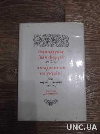 Першодруки Федорова та його послідовників 3000 екз