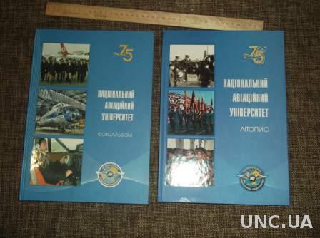 Подарочные книги к 75 летию Национального авиа университета