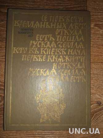 Повість минулих років, українською