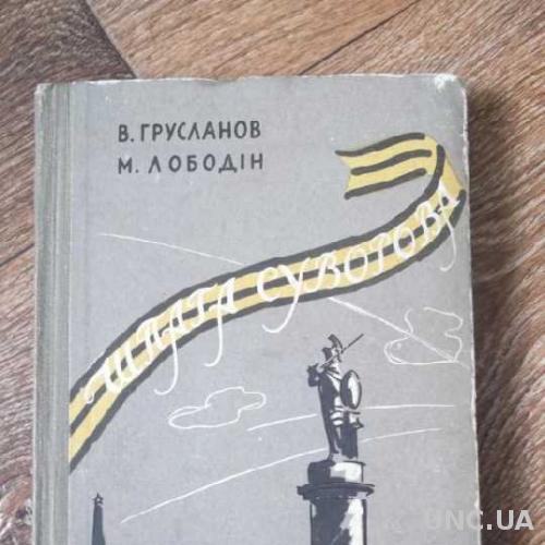 Шпага Суворова, оповiдання iсторика 1962 р.