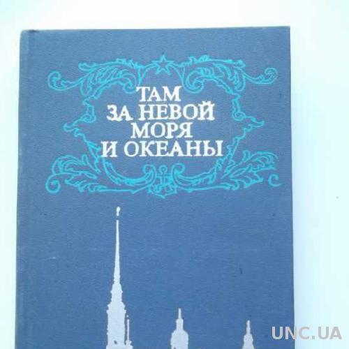 Там за Невой моря и океаны, 1976, ВМВМУ им.Фрунзе