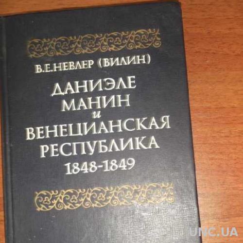 ВЕНЕЦИАНСКАЯ РЕСПУБЛИКА 1848-49гг. 2000екз. Редкая