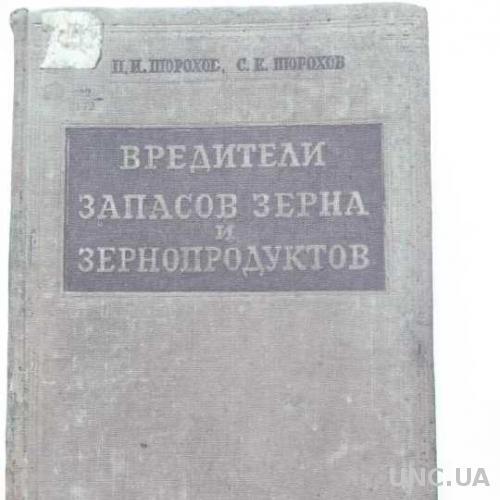 Вредители запасов зерна и зернопродуктов,1938