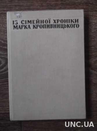 Із семейної хроніки Марка Кропивницького 3000 екз