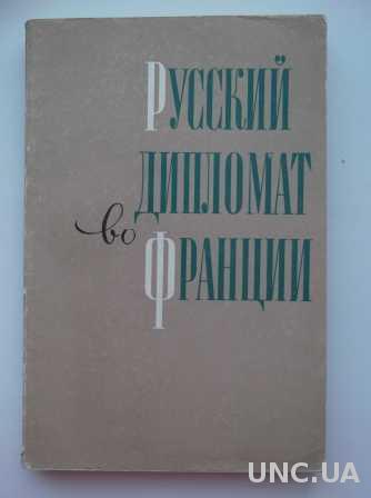 Записки А.Матвээва Русский дипломат во Франции