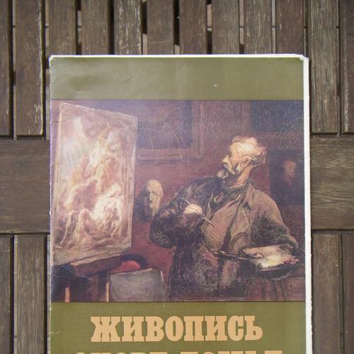 Альбом из 16 репродукций «Оноре Домье 1808-1879» изд-ва «Изобразительное искусство», Москва 1986г.