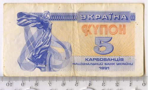 Банкнота Украины образца 1991г. с износом синего цвета номиналом 5 карбованцев.