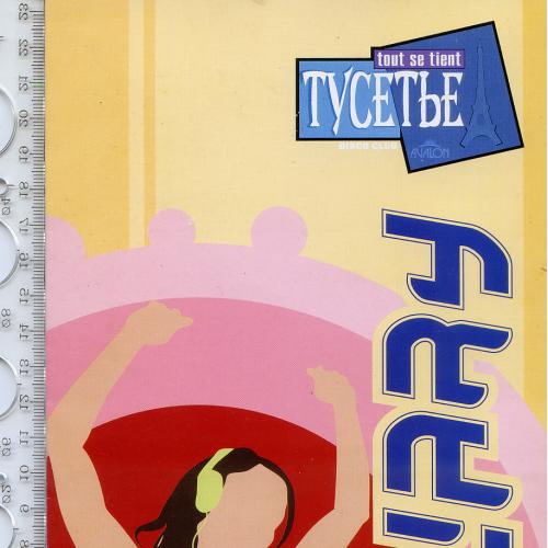Буклет 2005 года Киевского ночного клуба «Тусетье», пример графического дизайна.