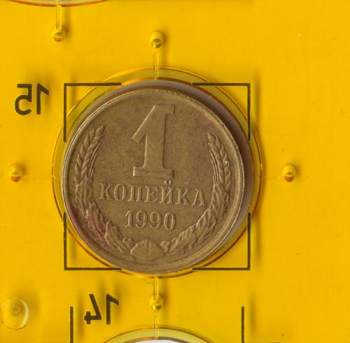 Демонетизированная обиходная монета СССР номиналом 1 копейка 1990 года.
