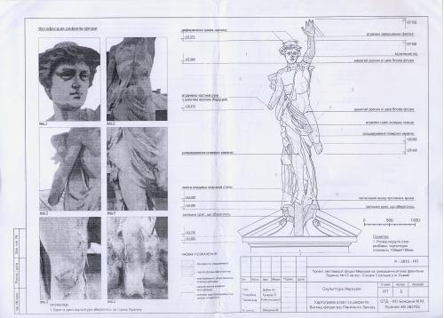 Двусторонняя ксерокопия буклет формата А4 «Спасем Меркурия!» проекта реставрации в г.Львове 2011г.