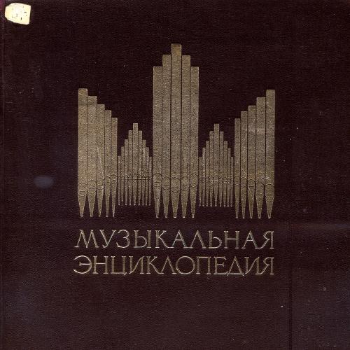 Издание «Музыкальная энциклопедия 3 КОРТО-ОКТОЛЬ» 1976г. объемом 1103 стр.