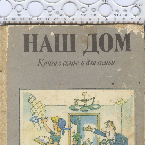 Издание о быте с износом «Наш дом» от сост. Т.И.Гуджабидзе 1990г. от Кишиневского изд-ва «Тимпул»