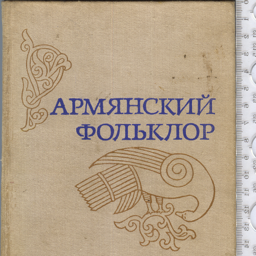 Издание с износом «Армянский фольклор» от М.изд-ва «Наука» 1979г.