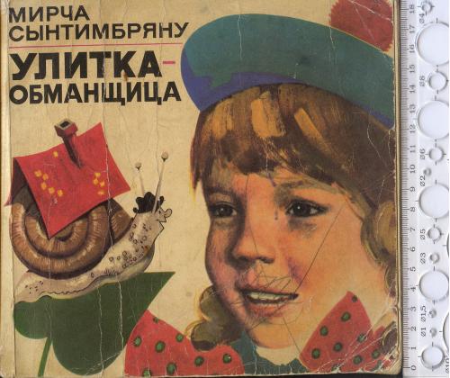 Издание с износом «Мирча Сынтимбряну. Улитка-обманщица» от Румынского изд-ва им. Иона Крянгэ.