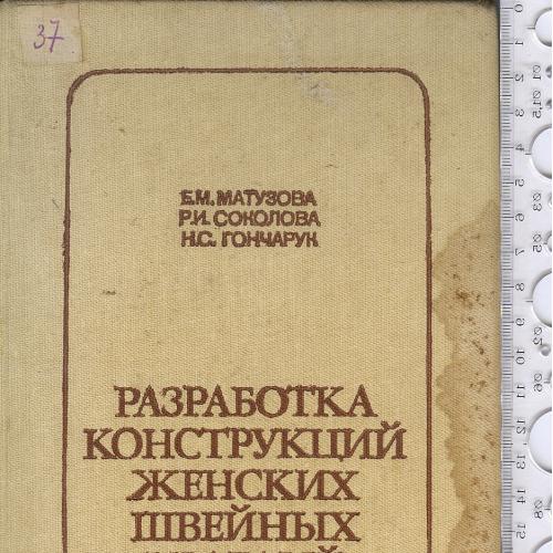 Издание с износом «Разработка конструкций женских швейных изделий по моделям» 1983г.