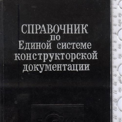 Издание «Справочник по Единой системе конструкторской документации» 1981г.