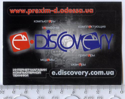 Карманный календарик на 2000-2001 годы с рекламой компьютерного магазина в Одессе.