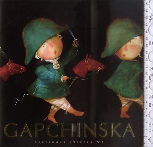 Каталог Евгении Гапчинской «Поставщик счастья №1» 2005 года объемом 32 страницы.