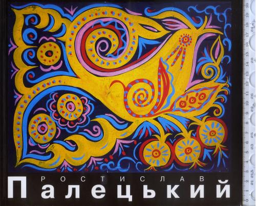 Каталог художника Ростислава Михайловича Палецкого (1932-1978) 2008г.