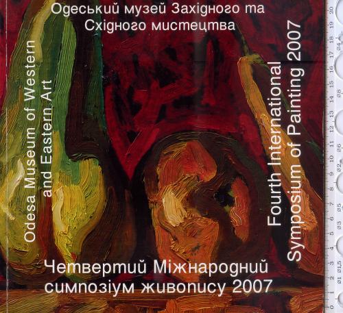 Каталог Одесского музея Западного и Восточного искусства 4-го Межд. симпозиума живописи 2007г.
