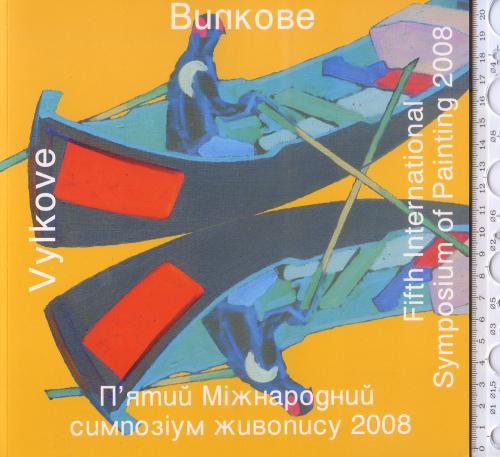 Каталог Одесского музея Западного и Восточного искусства 5-го Межд. симпозиума живописи 2008г.