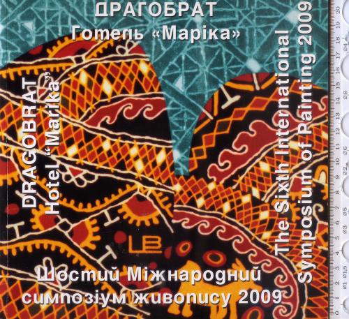 Каталог Одесского музея Западного и Восточного искусства 6-го Межд. симпозиума живописи 2009г.