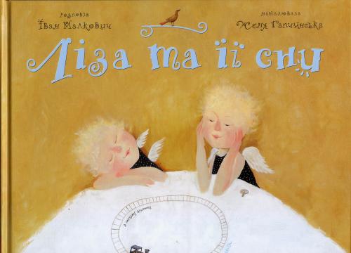 Книга «Лиза и ее сны» от автора Ивана Малковича с иллюстрациями и подписью Евгении Гапчинской, 2005г