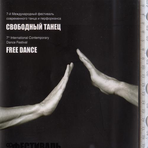 Книжка-путеводитель 2008г. «7-й Межд. фестиваль современного танца и перформанса. Свободный танец».