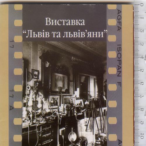 Книжка-путеводитель 2008г. по выставке, приуроченной 150-летию появления первой львовской фотографии