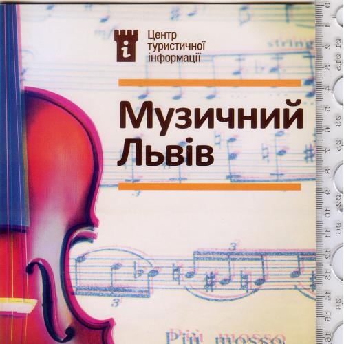 Книжка-путеводитель 2011 года «Музичний Львiв» объемом 11 страниц.