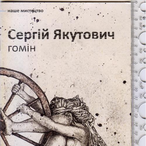 Книжка-путеводитель по выставке 2009г. «Сергiй Якутович. Гомiн» от Киевского арт-центра «Я Галерея»