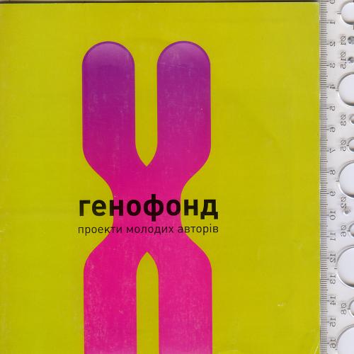 Книжка-путеводитель по выставке 2010 года «Генофонд» от Киевского арт-центра «Я Галерея»