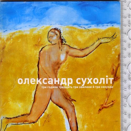 Книжка-путеводитель по выставке «Олександр Сухолiт. Три години тридцять три хвилини й три секунди»
