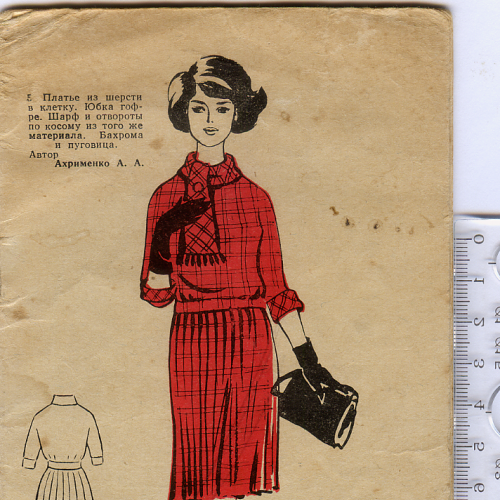 Неполная книжка-буклет с 32 графическими эскизами женских и мужских костюмов 60-70гг.