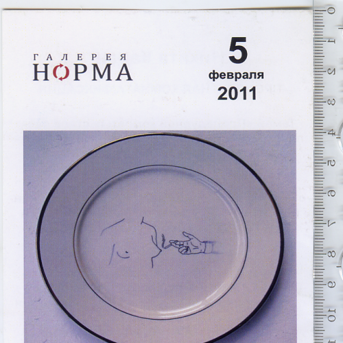 Открытка-приглашение на выставку Никиты Кадана в Одесской галерее «Норма» 2011 года.