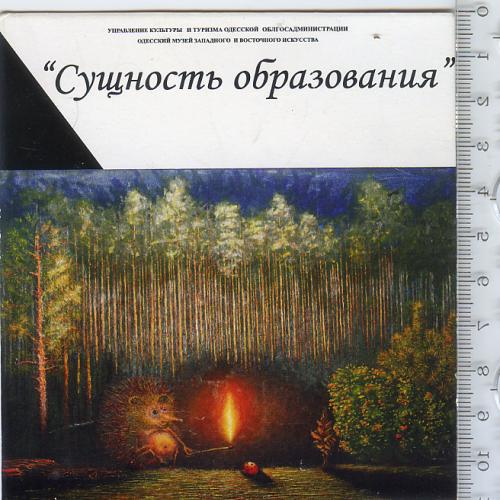 Открытка-приглашение на выставку Юрия Жванецкого «Сущность образования» 2010г.