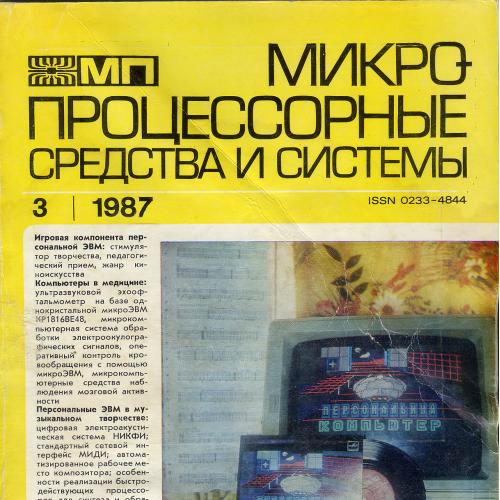 Периодическое издание «Микро-процессорные средства и системы» №3, 1987г. объемом 96стр.