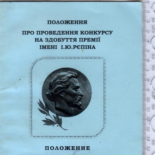 Положение о проведении конкурса на присуждение премии имени И.Е.Репина 2011г.